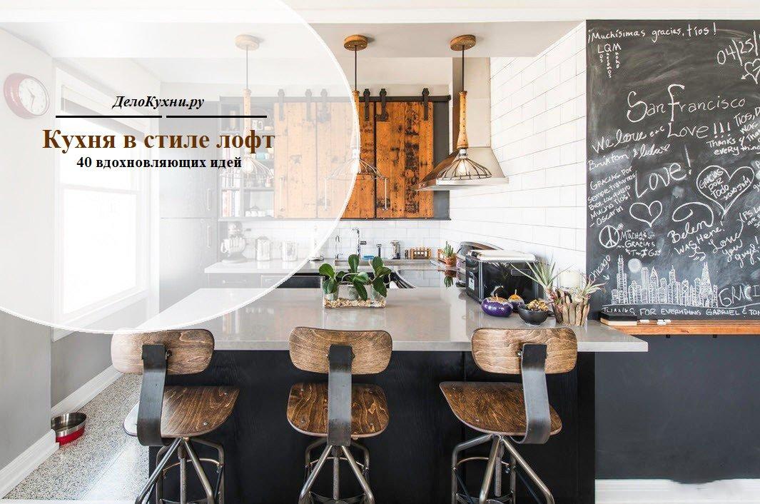 кухня в стиле лофт лучшие идеи дизайна и обустройства 40 фото