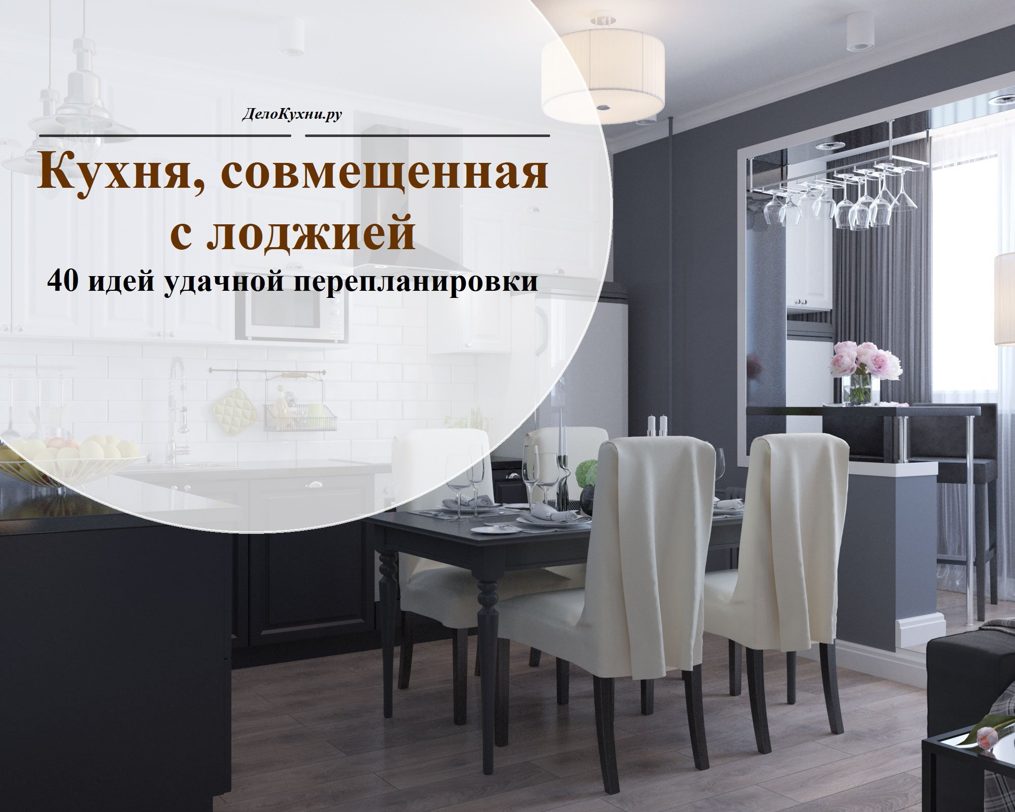 Дизайн небольшой кухни в квартире с балконом
