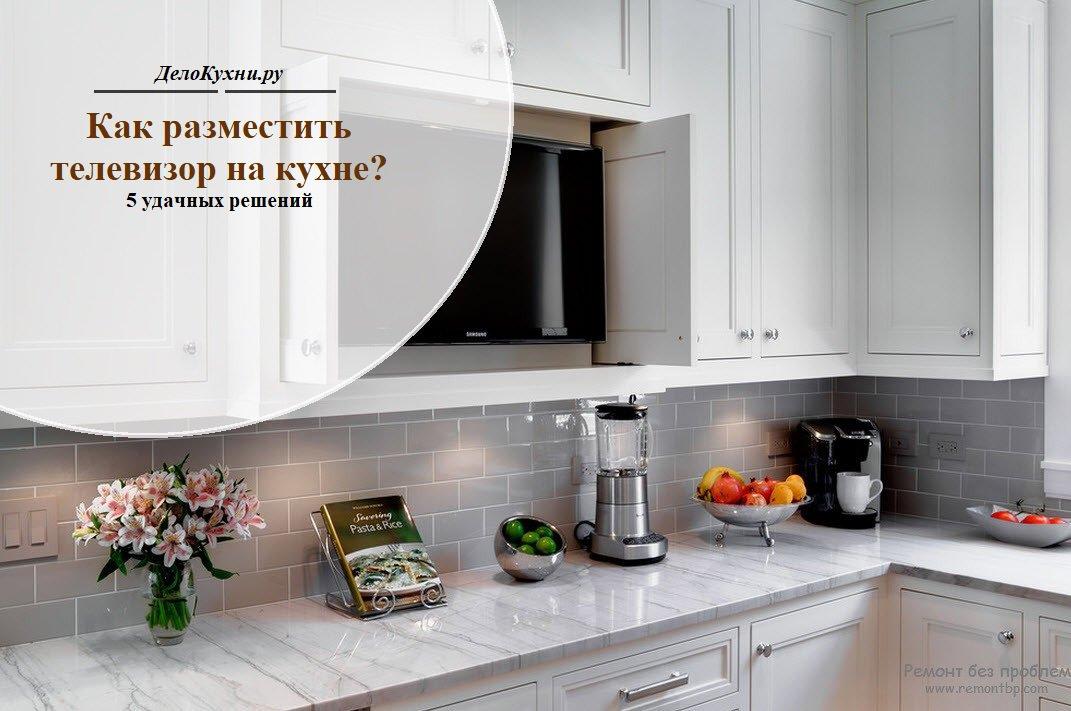 Встраиваемые телевизоры для кухни встроенные в кухонный гарнитур в дверцы шкафа и другие места Как их выбрать