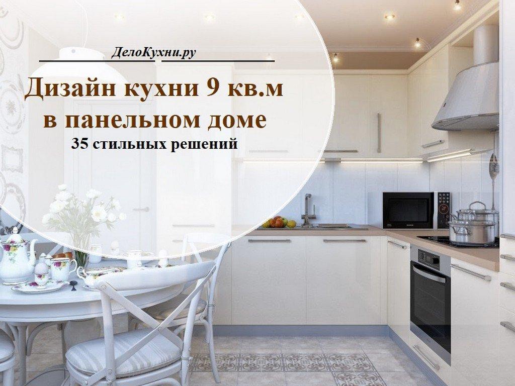 кухни фото 9 м.кв.