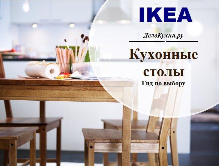 кухонные столы икеа 45 фото в интерьере из каталога с ценами 2018