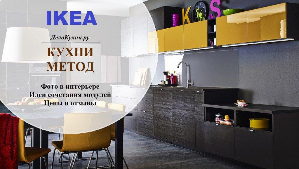 кухни икеа метод 40 реальных фото в квартирах обзор каталога 2019