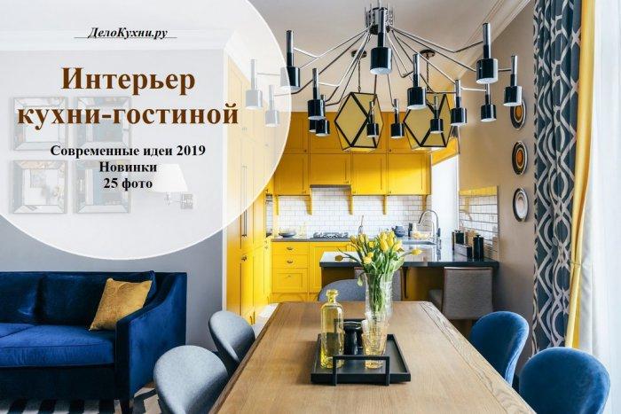 Кухня-гостиная. Дизайн, фото и лучшие идеи